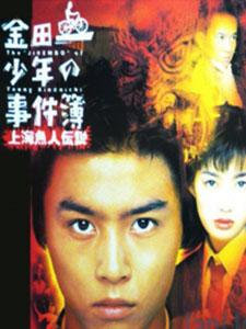 Kindaichi Thám Tử Học Đường Phần 1 Kindaichi Shounen No Jikembo Season 1.Diễn Viên: Domoto Tsuyoshi,Tomosaka Rie,Furuoya Masato