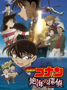 Thám Tử Trên Biển: Zekkai No Private Eye - Detective Conan Movie 17: Private Eye In The Distant Sea