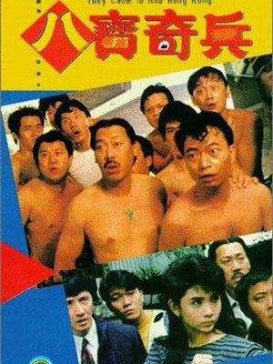 Bát Bửu Kỳ Binh They Came To Rob Hong Kong.Diễn Viên: Ann Bridgewater,Hsiao,Mei Chang,Jing Chen
