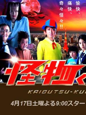 Kaibutsu-Kun Live Action Hoàng Tử Quái Vật.Diễn Viên: Shirahama Aran,Suzuki Nobuyuki,Sano Reo