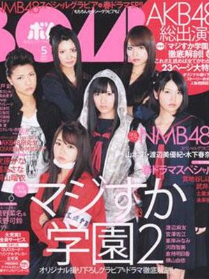 Nữ Vương Học Đường 2 Majisuka Gakuen Season 2