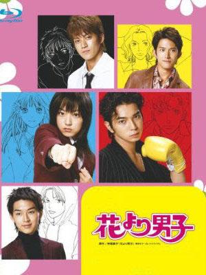 Hana Yori Dango Season 1 Con Nhà Giàu Season 1.Diễn Viên: Ayase Haruka,Koide Keisuke,Osawa Takao