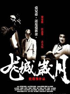 Xã Hội Đen Election.Diễn Viên: Lâm Tuyết,Lương Gia Huy,Nhậm Đạt Hoa,Cổ Thiên Lạc