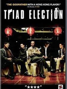 Xã Hội Đen 2 Election 2.Diễn Viên: Cổ Thiên Lạc,Nhậm Đạt Hoa Yam Simon,Trương Gia Huy