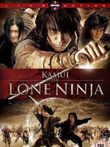 Ninja Cô Độc: Huyền Thoại Kamui Kamui Gaiden: The Lone Ninja.Diễn Viên: Kenichi Matsuyama,Koyuki,Kaoru Kobayashi