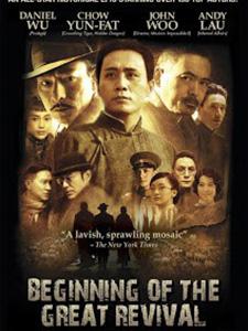 Kiến Đảng Vĩ Nghiệp Beginning Of The Great Revival.Diễn Viên: Lưu Diệp,Châu Tấn,Diệp Tuyền