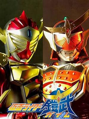 Siêu Nhân Biến Hình Kamen Rider Gaim.Diễn Viên: Âu Dương Chấn Hoa,Chân Tích,Phương Tử Ca