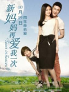 Mẹ Hãy Yêu Con Thêm Lần Nữa - Tears In Heaven Việt Sub (2012)