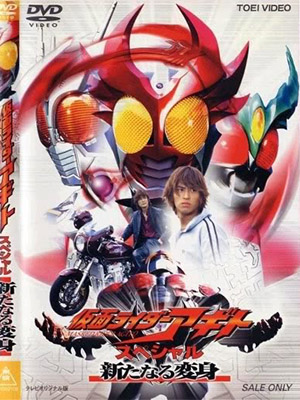 Kamen Rider Agito Special A New Transformation