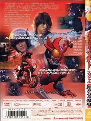 Kamen Rider Agito The Movie Project G4.Diễn Viên: Liev Schreiber,Emma Stone,Richard Gere