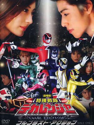 Tokusou Sentai Dekaranger Chiến Đội Đặc Sưu Dekaranger.Diễn Viên: Vincent Lindon,Gilles Lellouche,Nadine Labaki