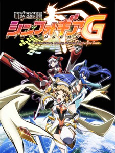 Senki Zesshou Symphogear G - In The Distance, That Day, When The Star Became Music