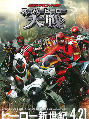 Super Hero Taihen Super Hero Taisen Net Movie Kamen Rider × Super Sentai: Super Hero Taisen.Diễn Viên: Laura Bailey,Troy Baker,Brian Bloom