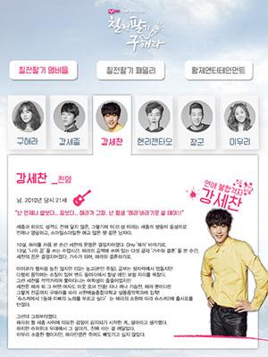 Cô Nàng Bất Khả Chiến Bại Cô Nàng Đậu Phộng: Perseverance Goo Haera.Diễn Viên: Yoo Sung Eun,Min Hyo Rin,Kim Ji Young,Kwak Si Yang,Jin Young,Henry Lau