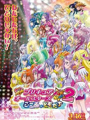 Eiga Precure All Stars New Stage 2 Kokoro No Tomodachi
