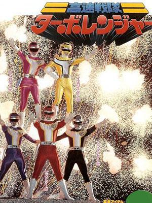 Kousou Sentai Turboranger Special.Diễn Viên: Cuồng Nộ,Mùa Hè Đóng Băng