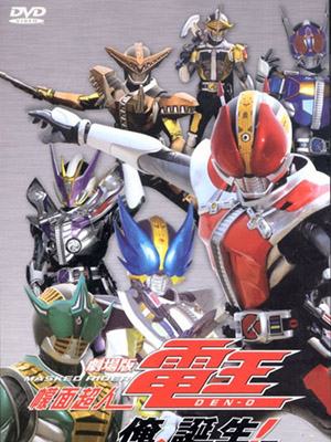 Kamen Rider Den-O The Movie I Am Born! Ore Tanjou!