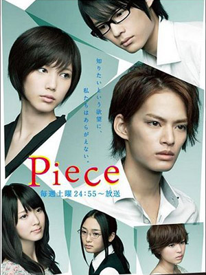 Piece Kanojo No Kioku