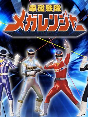 Denji Sentai Megaranger Chiến Đội Điện Tử Megaranger.Diễn Viên: Masaya Matsukaze