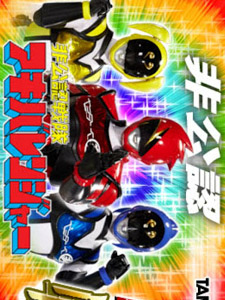 Hikounin Sentai Akibaranger 2 Phi Đội Akibaranger 2.Diễn Viên: Aya Ueto,Hiroyuki Miyasako,Sayaka Yamaguchi