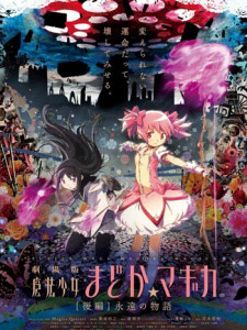 Puella Magi Madoka Magica Movie 2: Eternal
