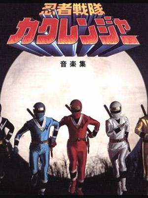 Ninja Sentai Kakuranger Siêu Nhân Nhẫn Giả.Diễn Viên: Kenichi Matsuyama,Koyuki,Kaoru Kobayashi