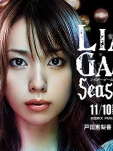 Liar Game Season 2 Trò Chơi Dối Trá Phần 2.Diễn Viên: Ayase Haruka,Koide Keisuke,Osawa Takao