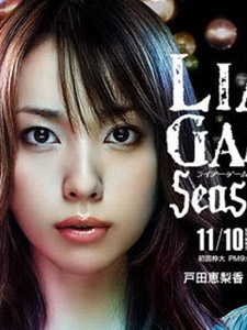 Liar Game Season 2 Trò Chơi Dối Trá Phần 2.Diễn Viên: Claire Danes,Mandy Patinkin,Rupert Friend