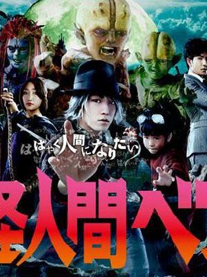 Yokai Ningen Bem Humanoid Monster Bem.Diễn Viên: Quái Vật Hình Người Bem
