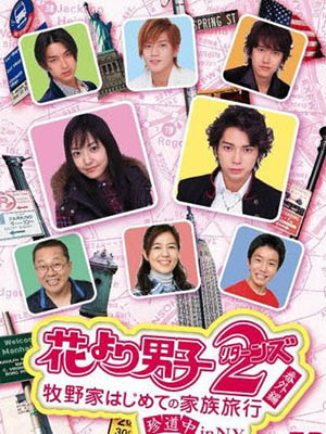Hana Yori Dango Season 2