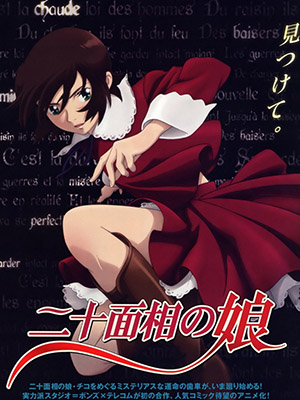 Nijuu Mensou No Musume The Daughter Of Twenty Faces.Diễn Viên: Michiko Nomura,Eiga Doraemo,Peko To 5,Nin No Tankentai