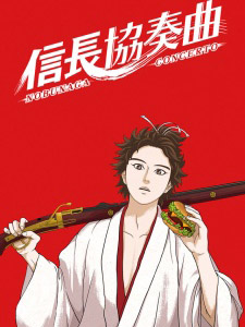 Nobunaga Concerto - Nobunaga Kyousoukyoku
