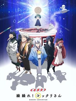 Gugure! Kokkuri-San Gugukoko, Gugure! Kokkurisan.Diễn Viên: Hirano Aya,Shimazaki Nobunaga,Yasumura Makoto