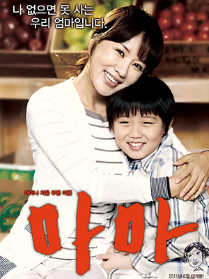 Lòng Mẹ: Mama Nothing To Fear.Diễn Viên: Song Yoon Ah,Moon Jung Hee,Hong Jong Hyun,Jung Joon Ho,Choi Song Hyun,Jun Soo Kyung