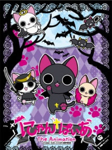Nyanpire The Animation にゃんぱいあ The Animation