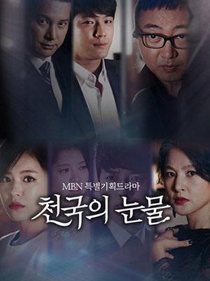 Nước Mắt Của Trời Tears Of Heaven.Diễn Viên: Hong Ah Reum,Park Ji Young,Seo Joon Young,Yoon Seo,In Gyo Jin