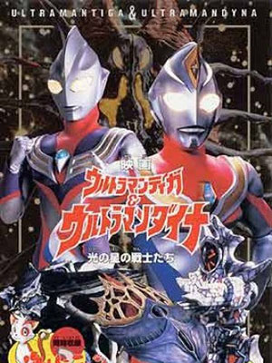 Ultraman Tiga And Ultraman Dyna Warriors Of The Star Of Light