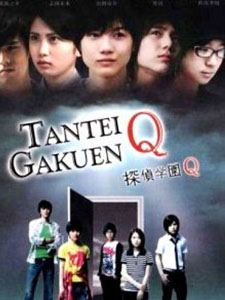 Tantei Gakuen Q - Học Viện Thám Tử Q Việt Sub (2007)