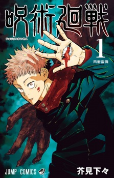 Jujutsu Kaisen Sorcery Fight