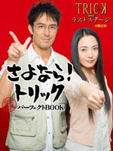 Mánh Khóe Hoàn Hảo Phần 1 Trick Season 1.Diễn Viên: Yukie Nakama,Abe Hiroshi,Namase Katsuhisa