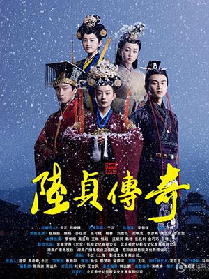 Lục Trinh Truyền Kỳ Legend Of Lu Zhen.Diễn Viên: Lý Tuệ Châu