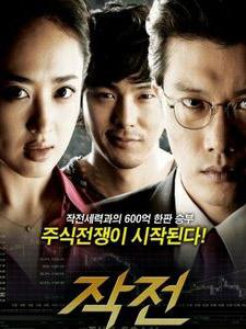 Trò Chơi Dối Trá Trò Lừa: Liar Game.Diễn Viên: Hong Ah Reum,Park Ji Young,Seo Joon Young,Yoon Seo,In Gyo Jin