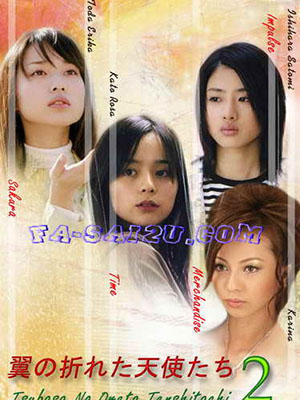 Tsubasa No Oreta Tenshitachi - Angels With Broken Wings Việt Sub (2006)