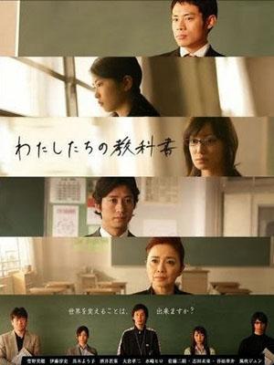 Watashitachi No Kyokasho Sách Và Đời.Diễn Viên: Kazunari Ninomiya,Kenichi Matsuyama,Yuriko Yoshitaka