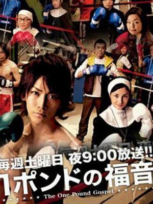 Pound No Fukuin Thánh Kinh Tình Yêu.Diễn Viên: Shun Oguri,Jin Katagiri,Mitsuki Takahata,Nene Otsuka