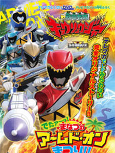 Zyuden Sentai Kyoryuger: Hyper Battle - Its Here! Armed On Midsummer Festival!!