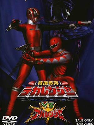 Tokusou Sentai Dekaranger Vs Abaranger - Abaranger Vs Tokusou Sentai Dekaranger