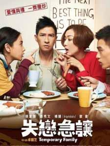 Sống Chung Tạm Thời Temporary Family.Diễn Viên: Trương Gia Huy,Angela Baby,Huỳnh Tử Hoa