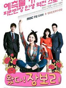 Hạnh Phúc Bị Đánh Cắp Jang Bo Ri Is Here, Jang Bori Is Here, Come! Jang Bo Ri.Diễn Viên: Kim Ji Hoon,Lee Yoo Ri,Oh Chang Suk,Oh Yeon Seo