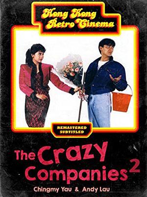 Bạn Hữu Tình Trường 2 - The Crazy Companies Ii